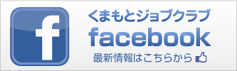 熊本ジョブクラブ フェイスブックページへ