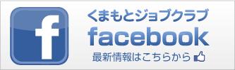 熊本ジョブクラブ フェイスブックページへ