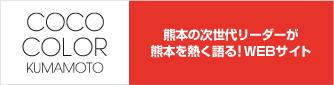 COCOCOLOR KUMAMOTO 熊本の次世代リーダーが熊本を熱く語る!WEBサイト